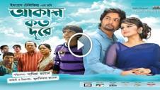 Bangla Movie Akash Koto Dure