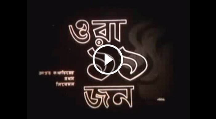 ora egaro jon - bangla movie, directed by CHashi Nazrul Islam