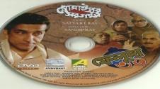 Gosaipur Sargaram - Feluda - Satyajit Ray