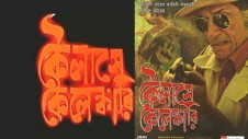 kailashe kelenkari - full movie - feluda series by satyajit ray