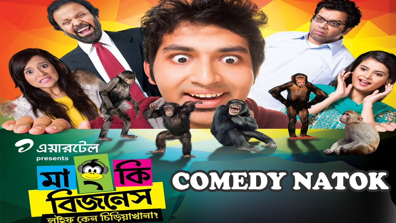 Monkey Bizness - Bangla Comedy Natok