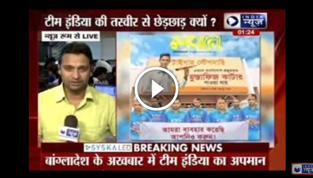 Indian media reaction on Prothom alo mockery mustafizur Rahman bangladesh defeat humiliation