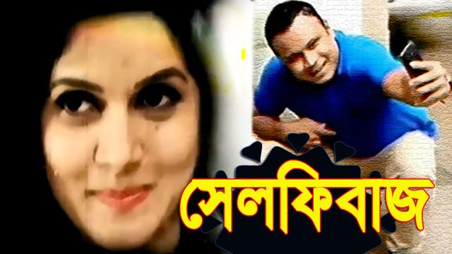 Bangla Eid Natok 2015 Selfie Bazz mishu mithila
