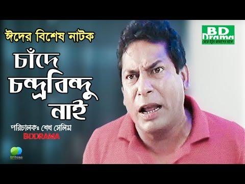 chade chondrobindu nei eid 2015 bangla natok mosharraf karim