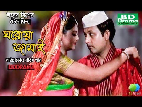 ghoroa jamai bangla eid 2015 natok