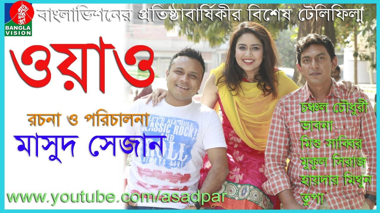 bangla comedy natok wow mishu sabbir chanchal chowdhury vabna