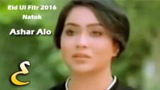 eid ul fitr 2016 natok ashar alo momo moushumi hamid