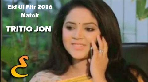 eid ul fitr 2016 natok tritio jon chanchal chowdhury urmila