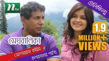 meghbalika-mosharraf karim-pakhi-kolkata-bangla-madhumita-telefilm
