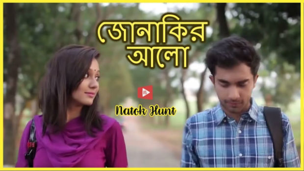 bangla-new-natok-2016 hd-jonakir-alo-jovan-&-sabila