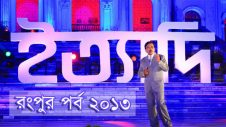 ittadi-rangpur-2013-hanif-sanket