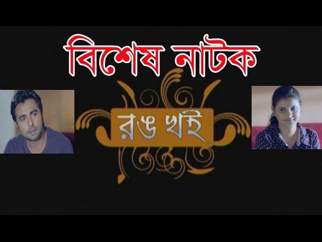rang-khoi-bangla-natok-apurbo &-shabnam Faria
