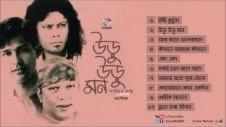 uru uru Mon - Ayub Bachchu, James, Asif - Full Audio Album