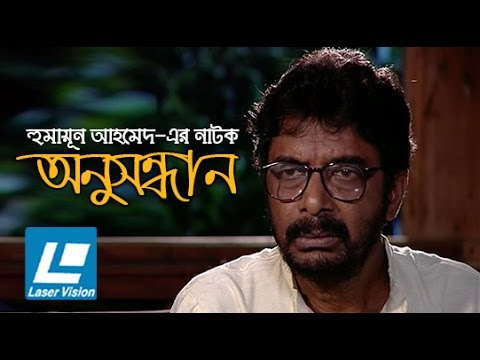 anushandhan'-bangla-full-hd-natok-humayun-ahmed-dr. ejajul-islam-faruque-ahmed-shadhin-khasru