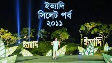 ittadi-hanif-sylhet-part