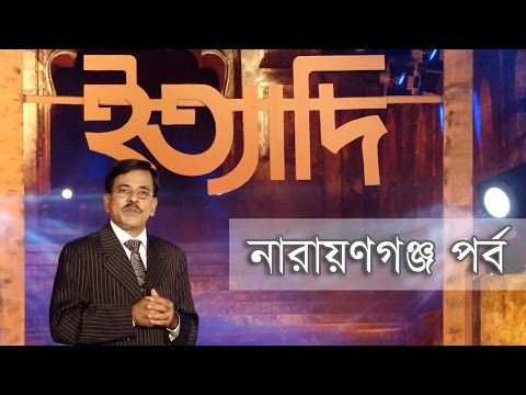 ittad-hanif-narayanganj
