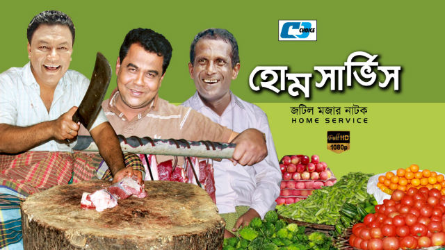 home-service-masud-sohel-khan