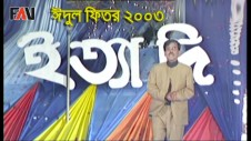 Ityadi - ইত্যাদি | Hanif Sanket | Eid-ul-fitr episode 2003 | Fagun Audio Vision