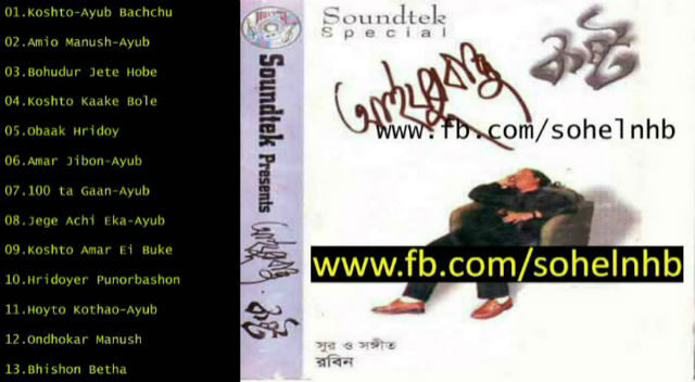 kosto-1995-ayub-bachchu-solo-bangla-band-album-song