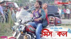 bangla-movie-missed- call-bappy-misha-achol