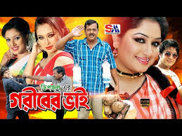 goriber-vai-bangla-full-movie-2016-dipjol-reshi-imon-romana