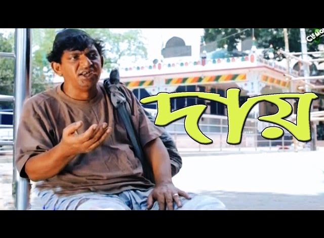 bangla-comedy-natok-2016-dai-ft-chanchal-chowdhury-ani-khan-shahnaz-khushi
