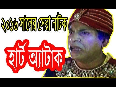 new-bangla-comedy-natok-2016-হার্ট-অ্যাটাক-with-mosharraf-karim-hd-natok
