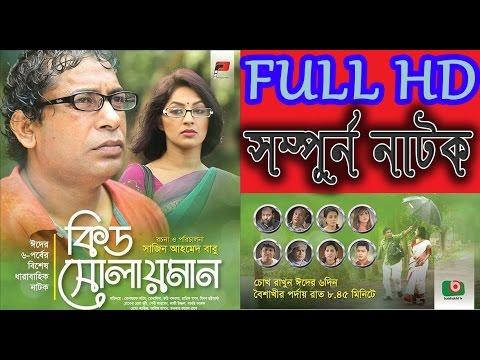 kid-solaiman-full-eid-special-drama-2016-ft-mosharraf-karim-monalisa-best-bangla-natok-2016