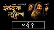 yousuf-zulekha-bangla-episode-5-sa-tv-1-12-2016