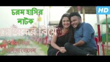 new-natok-premikar-biye-2017-ft-mishu-sabbir