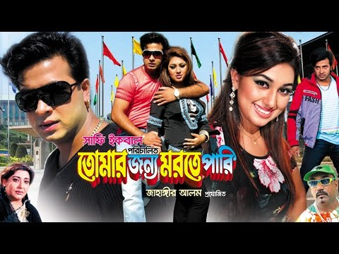 full-bangla-movie-hd-tumar-jonno-morte-pari-shakib-khan-apu-biswas-sis-media