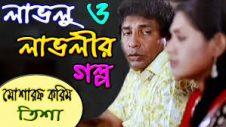 lavlu Bhai-bangla-natok-mosharaf-karim-tisha