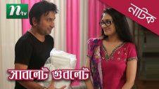 bangla-natok-sublet-gublet-arfan-nisho-kusum-sikdar-full-episode