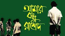 amar-bondu-rashed-2011-dvdrip-with-eng-subtitles