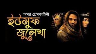 yousuf-zulekha-bangla-dubbing-episode-30