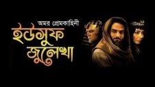 yousuf-zulekha-bangla-dubbed-series-11
