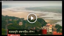healthy clean city rajshahi