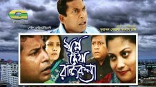 swapne-dekha-rajkonna-drama-mosharraf-karim-srabonti-shahnaz-khushi