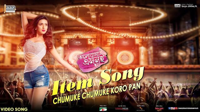 chumuke-chumuke-koro-pan-item-song-irfan-sajjad-bidya-sinha-mim-kona-habib-wahid-2017