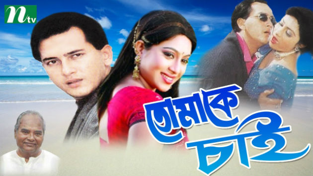 bangla-movie-tomake-chai-তোমাকে-চাই-salman-shah-shabnur-susmita-don-director-motin-rahman