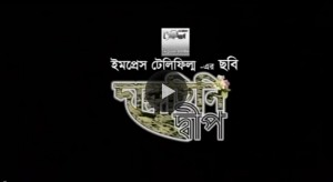 Daruchini Dip - Bangla Movie by Humayun Ahmed