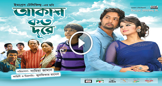 Bangla Movie Akash Koto Dure