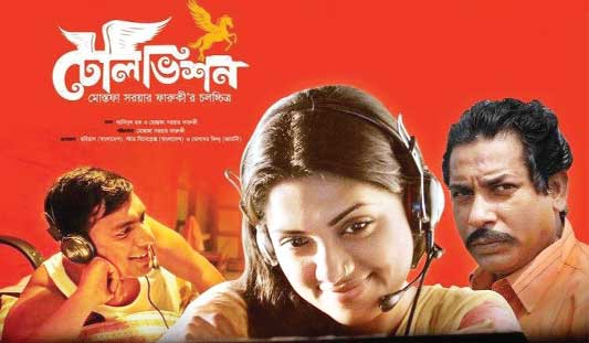 Television - Bangla Movie by Farooki