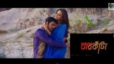 Tarkata - Bangla Movie 2014 Trailer