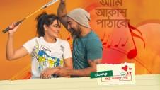 Bangla Valentines Day Natok 2015 Ami Akash Pathabo