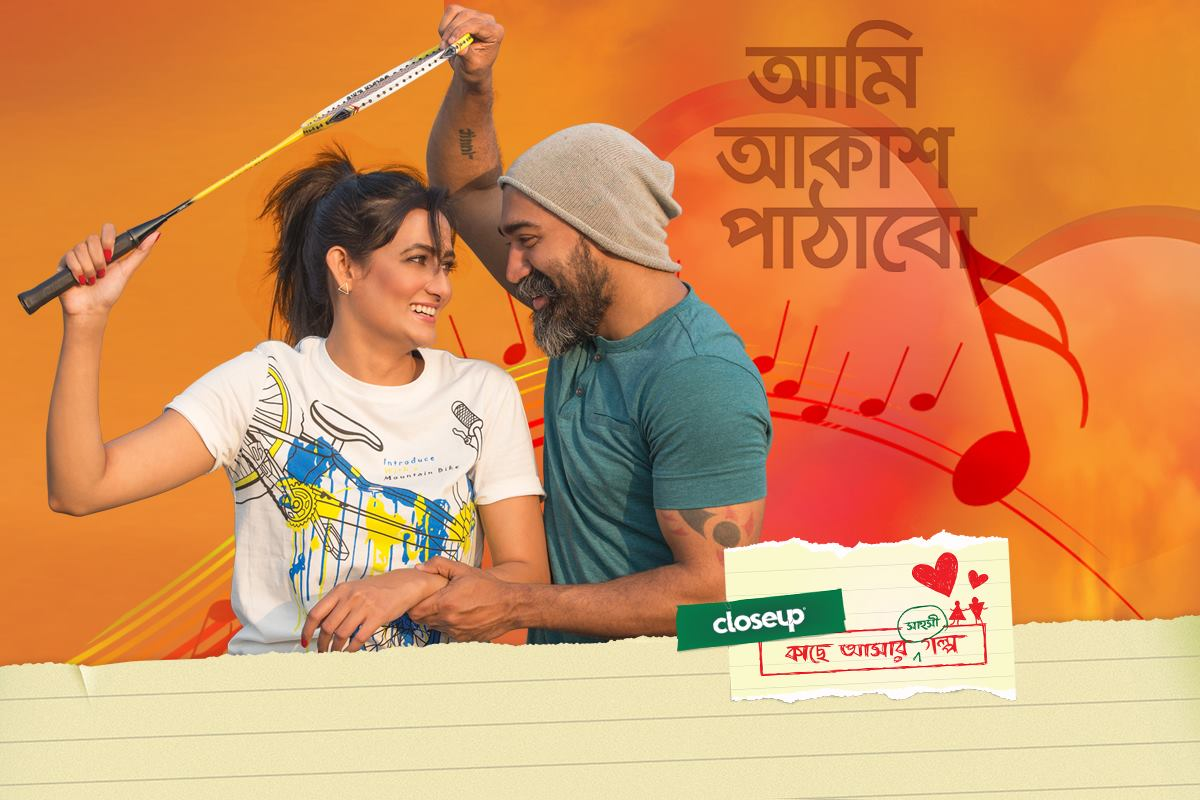 Bangla Valentines Day Natok 2015 Ami Akash Pathabo