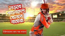 Lorbe Bangladesh - Khelbe Baghera - World Cup Theme Song