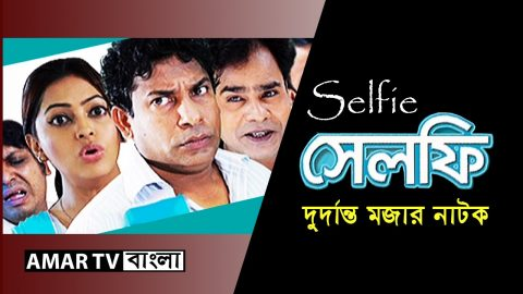 Bangla Natok - Selfie featuring Mosharraf karim