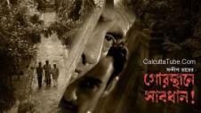 Gorosthane Shabdhan - Full Movie - Feluda Series