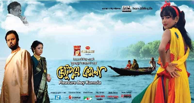 Ghetu putro komola - humayun ahmed full bangla movie